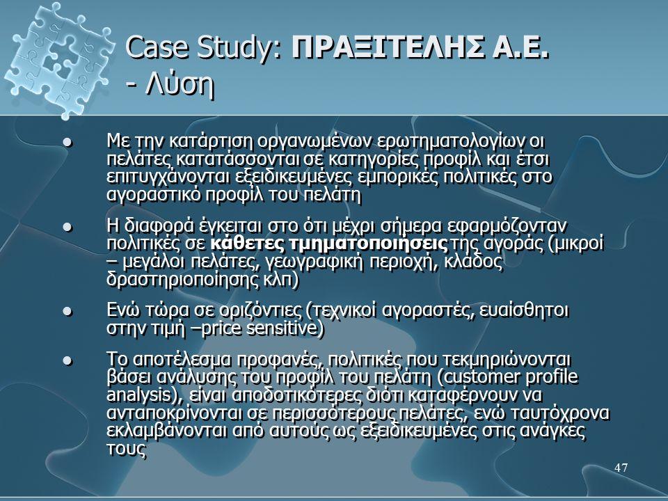 Case Study: ΠΡΑΞΙΤΕΛΗΣ Α.Ε. - Λύση