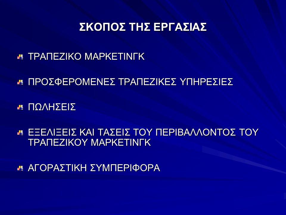 ΣΚΟΠΟΣ ΤΗΣ ΕΡΓΑΣΙΑΣ ΤΡΑΠΕΖΙΚΟ ΜΑΡΚΕΤΙΝΓΚ