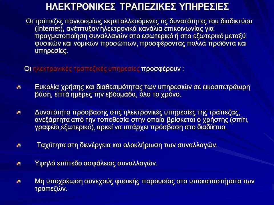 ΗΛΕΚΤΡΟΝΙΚΕΣ ΤΡΑΠΕΖΙΚΕΣ ΥΠΗΡΕΣΙΕΣ