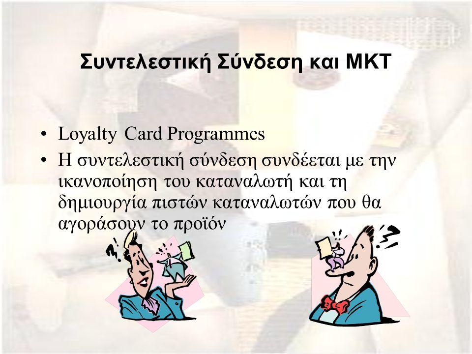Συντελεστική Σύνδεση και ΜΚΤ