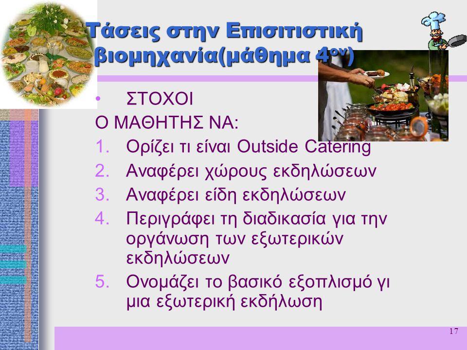 Τάσεις στην Επισιτιστική βιομηχανία(μάθημα 4ον)