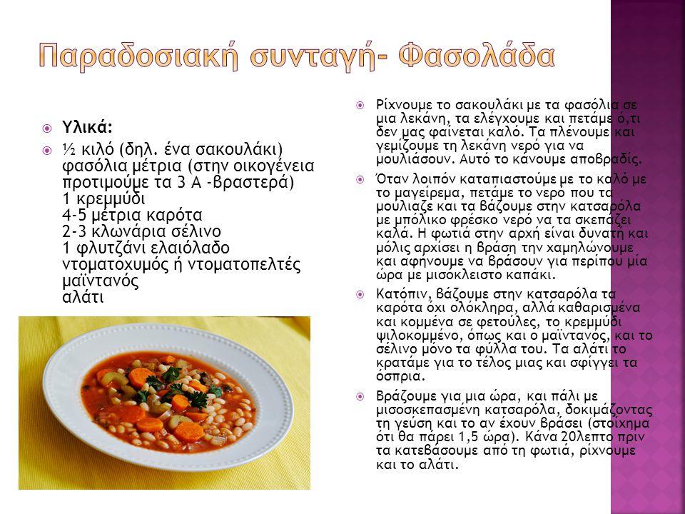 Παραδοσιακή συνταγή- Φασολάδα