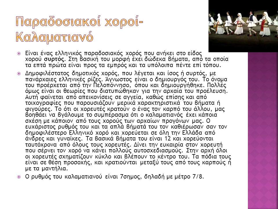 Παραδοσιακοί χοροί- Καλαματιανό
