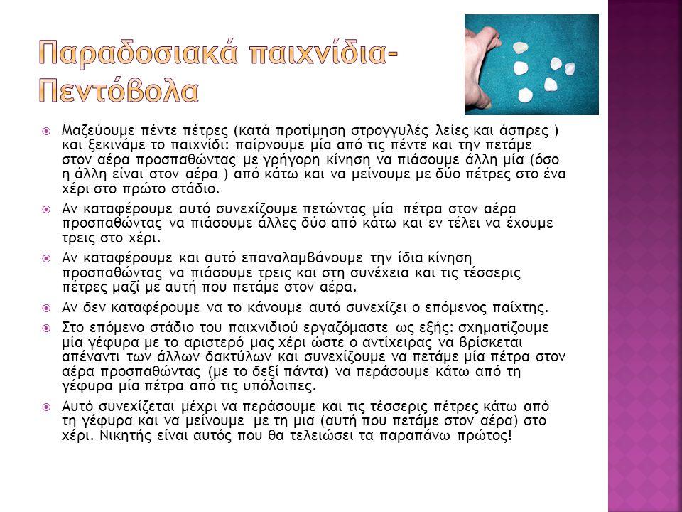 Παραδοσιακά παιχνίδια- Πεντόβολα