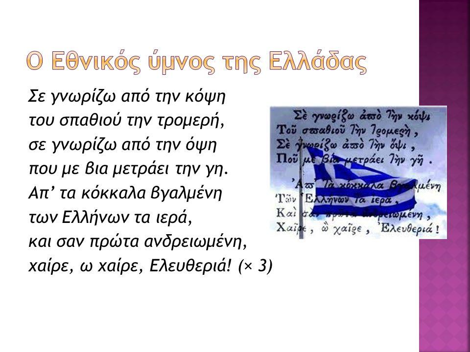 Ο Εθνικός ύμνος της Ελλάδας