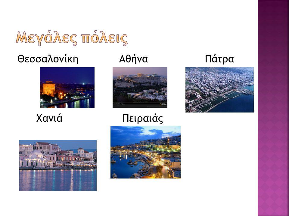 Μεγάλες πόλεις Θεσσαλονίκη Αθήνα Πάτρα Χανιά Πειραιάς