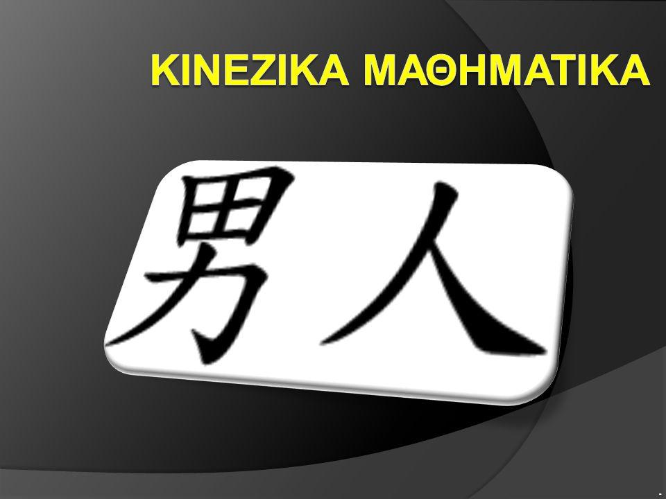 Κινεζικα μαθηματικα .