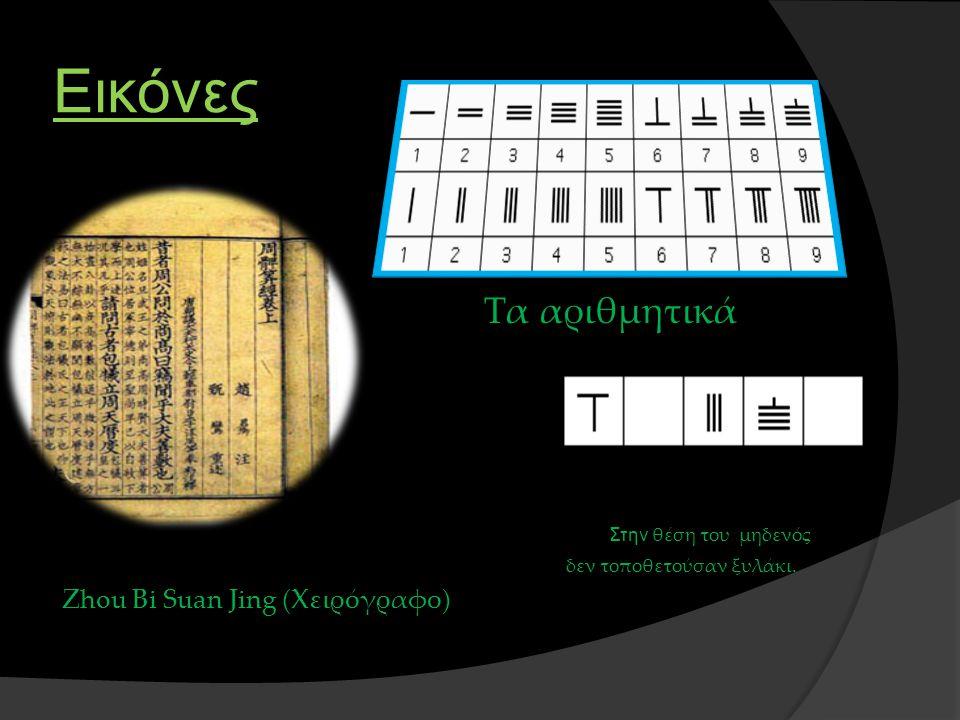 Εικόνες Στην θέση του μηδενός Τα αριθμητικά σύμβολα.