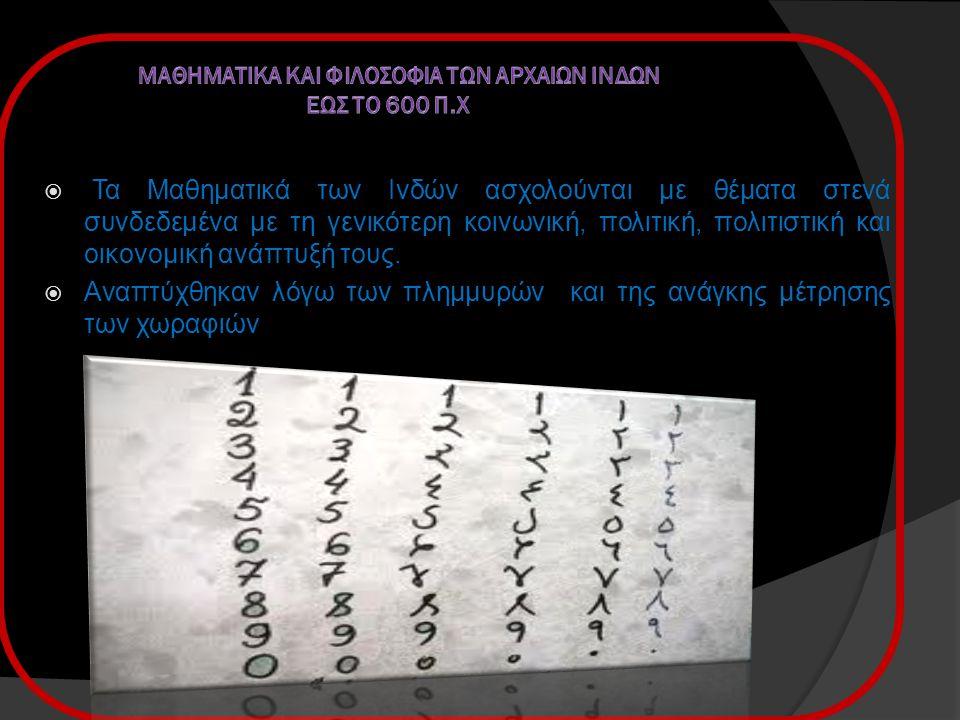 ΜΑΘΗΜΑΤΙΚΑ ΚΑΙ ΦΙΛΟΣΟΦΙΑ ΤΩΝ ΑΡΧΑΙΩΝ ΙΝΔΩΝ ΕΩΣ ΤΟ 600 Π.Χ