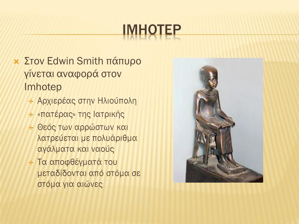 imhotep Στον Edwin Smith πάπυρο γίνεται αναφορά στον Ιmhotep