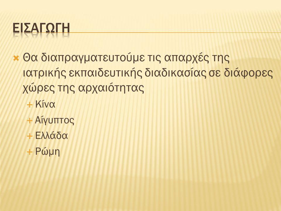 εισαγωγη Θα διαπραγματευτούμε τις απαρχές της ιατρικής εκπαιδευτικής διαδικασίας σε διάφορες χώρες της αρχαιότητας.