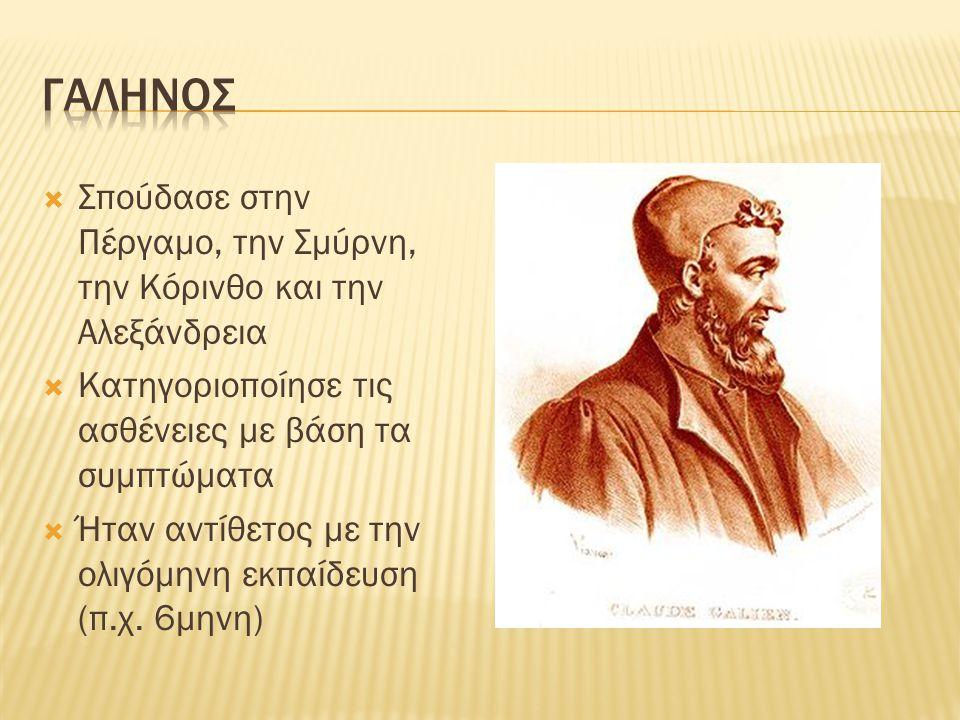 Γαληνος Σπούδασε στην Πέργαμο, την Σμύρνη, την Κόρινθο και την Αλεξάνδρεια. Κατηγοριοποίησε τις ασθένειες με βάση τα συμπτώματα.