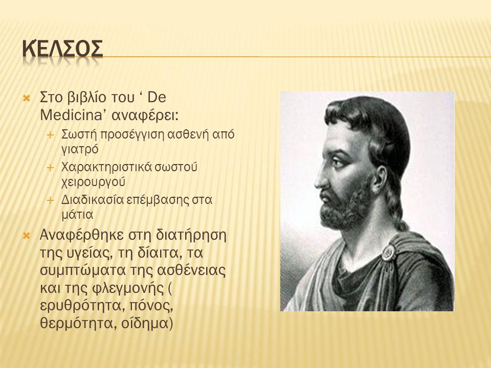 Κέλσος Στο βιβλίο του ' De Medicina' αναφέρει: