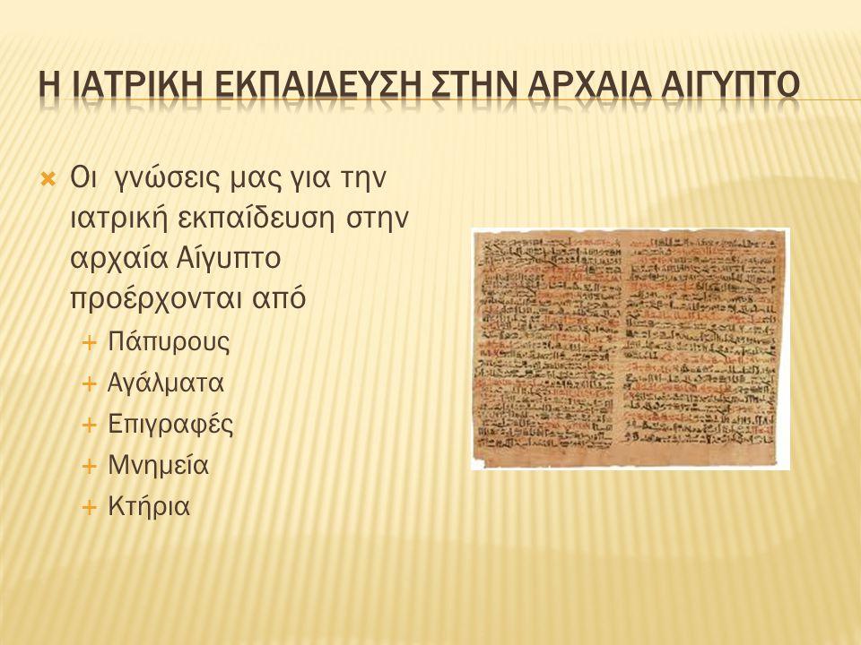 Η ιατρικη εκπαιδευση στην αρχαια αιγυπτο