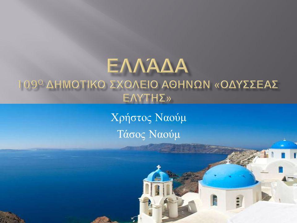 Ελλάδα 109ο ΔΗΜΟΤΙΚΟ ΣΧΟΛΕΙΟ ΑΘΗΝΩΝ «ΟΔΥΣΣΕΑΣ ΕΛΥΤΗΣ»