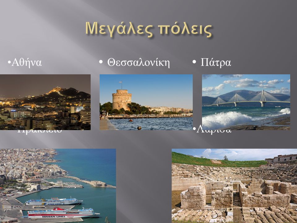Μεγάλες πόλεις •Αθήνα • Θεσσαλονίκη • Πάτρα.