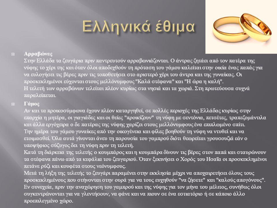 Ελληνικά έθιμα