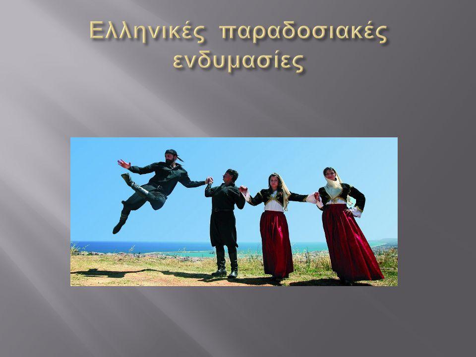 Ελληνικές παραδοσιακές ενδυμασίες