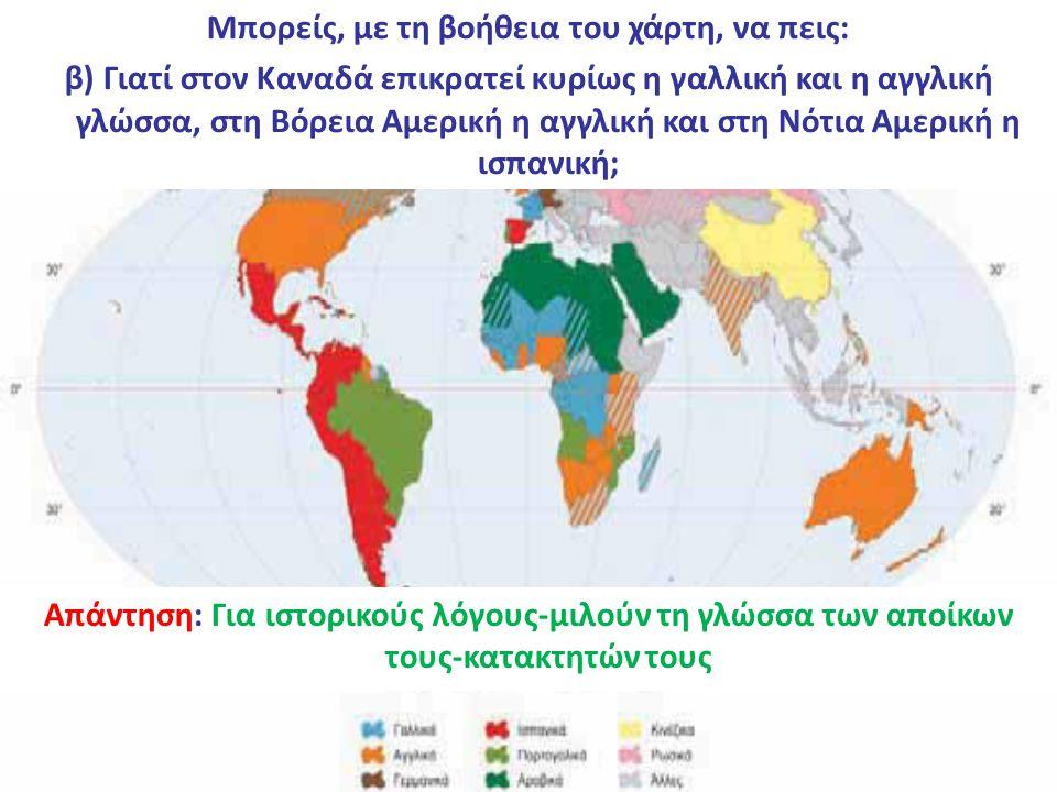 Μπορείς, με τη βοήθεια του χάρτη, να πεις:
