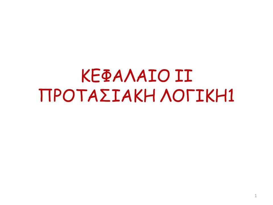 ΚΕΦΑΛΑΙΟ ΙΙ ΠΡΟΤΑΣΙΑΚΗ ΛΟΓΙΚΗ1