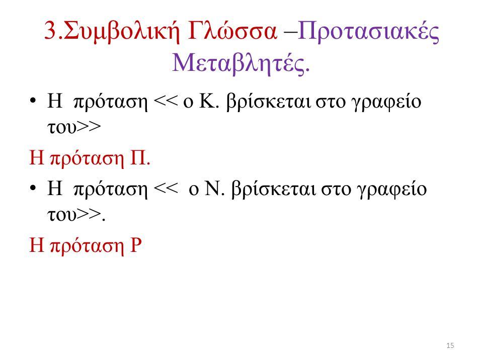 3.Συμβολική Γλώσσα –Προτασιακές Μεταβλητές.