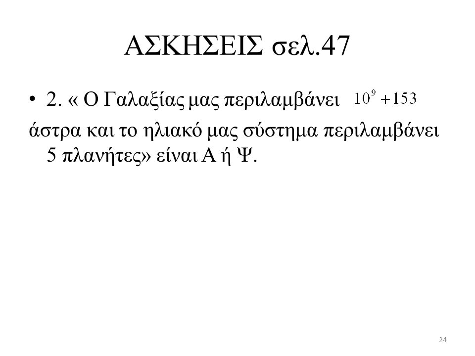 AΣΚΗΣΕΙΣ σελ.47 2. « Ο Γαλαξίας μας περιλαμβάνει
