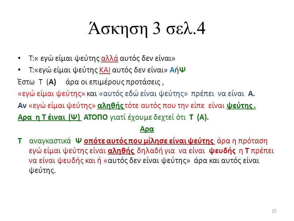 Άσκηση 3 σελ.4 Τ:« εγώ είμαι ψεύτης αλλά αυτός δεν είναι»