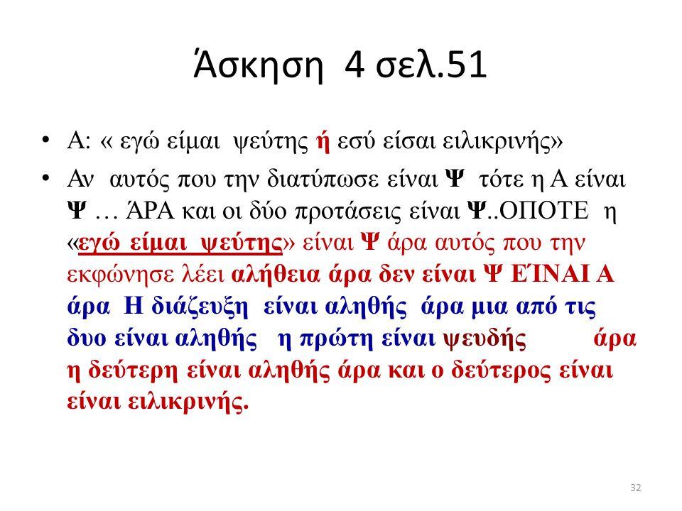 Άσκηση 4 σελ.51 Α: « εγώ είμαι ψεύτης ή εσύ είσαι ειλικρινής»