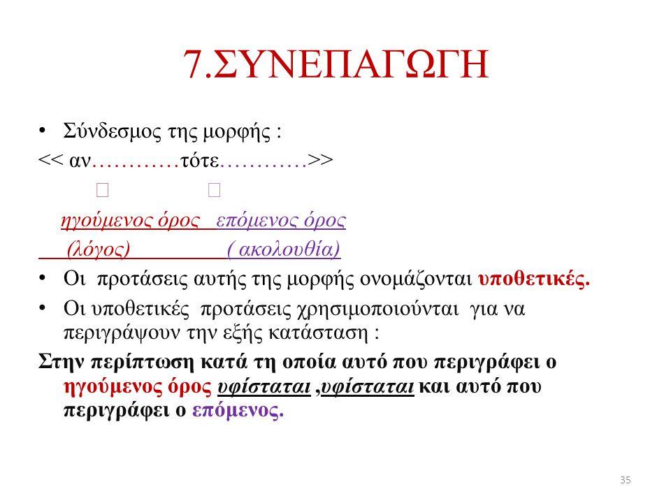 7.ΣΥΝΕΠΑΓΩΓΗ Σύνδεσμος της μορφής : << αν…………τότε…………>>