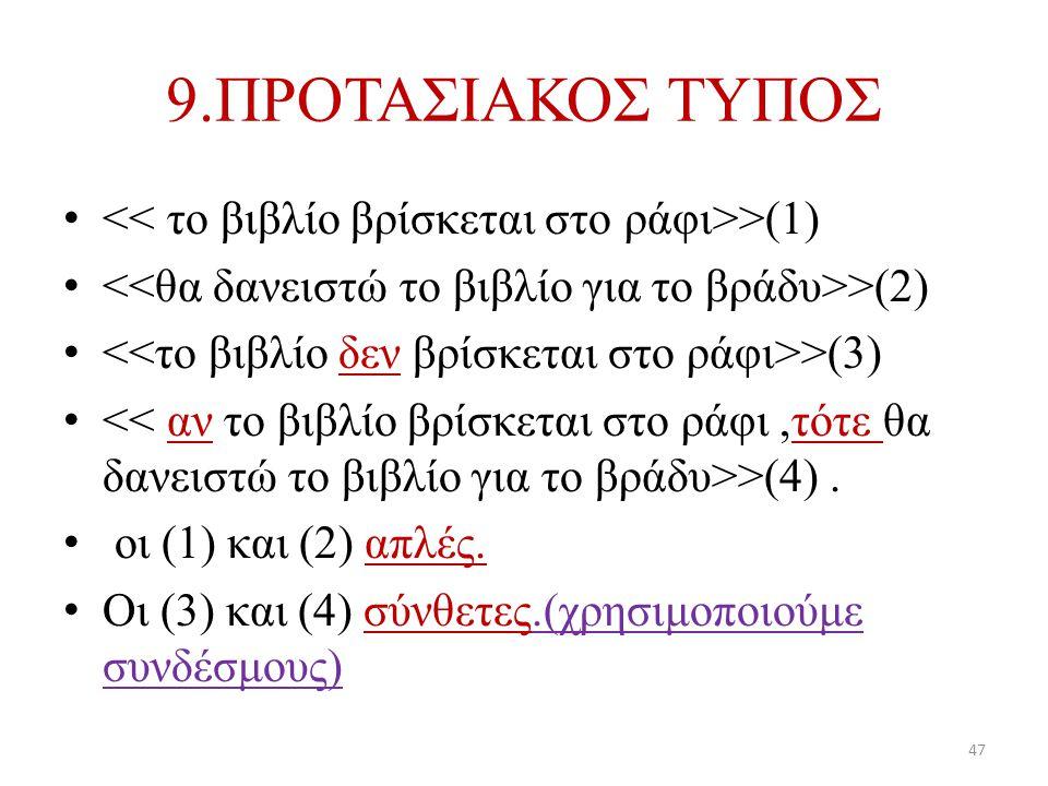 9.ΠΡΟΤΑΣΙΑΚΟΣ ΤΥΠΟΣ << το βιβλίο βρίσκεται στο ράφι>>(1)