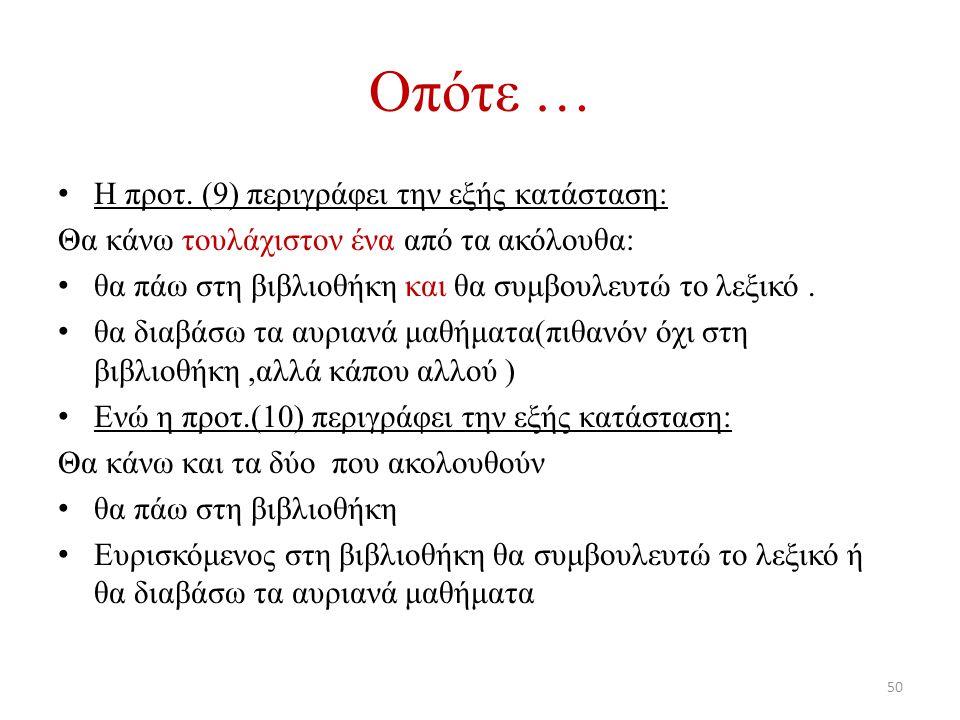 Οπότε … Η προτ. (9) περιγράφει την εξής κατάσταση: