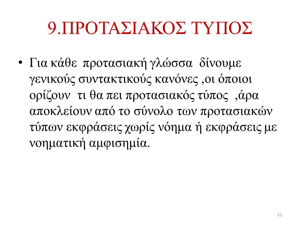 9.ΠΡΟΤΑΣΙΑΚΟΣ ΤΥΠΟΣ