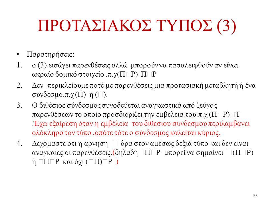 ΠΡΟΤΑΣΙΑΚΟΣ ΤΥΠΟΣ (3) Παρατηρήσεις: