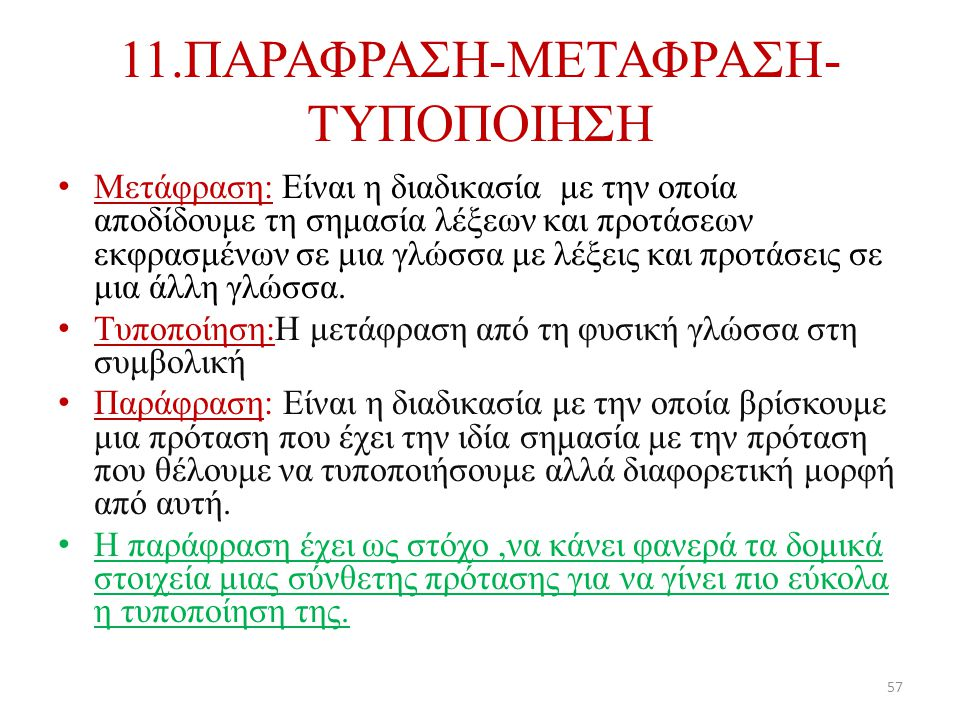 11.ΠΑΡΑΦΡΑΣΗ-ΜΕΤΑΦΡΑΣΗ-ΤΥΠΟΠΟΙΗΣΗ