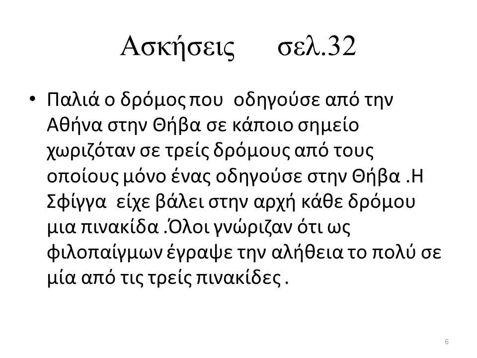 Ασκήσεις σελ.32
