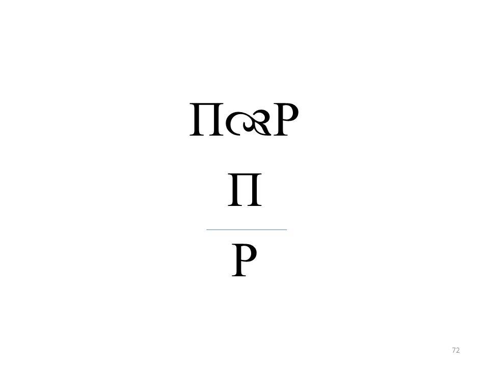 ΠΡ Π Ρ