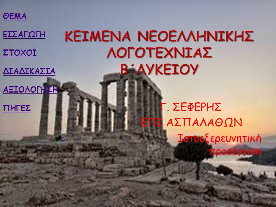Κειμενα νεοελληνικησ λογοτεχνιασ β΄λυκειου