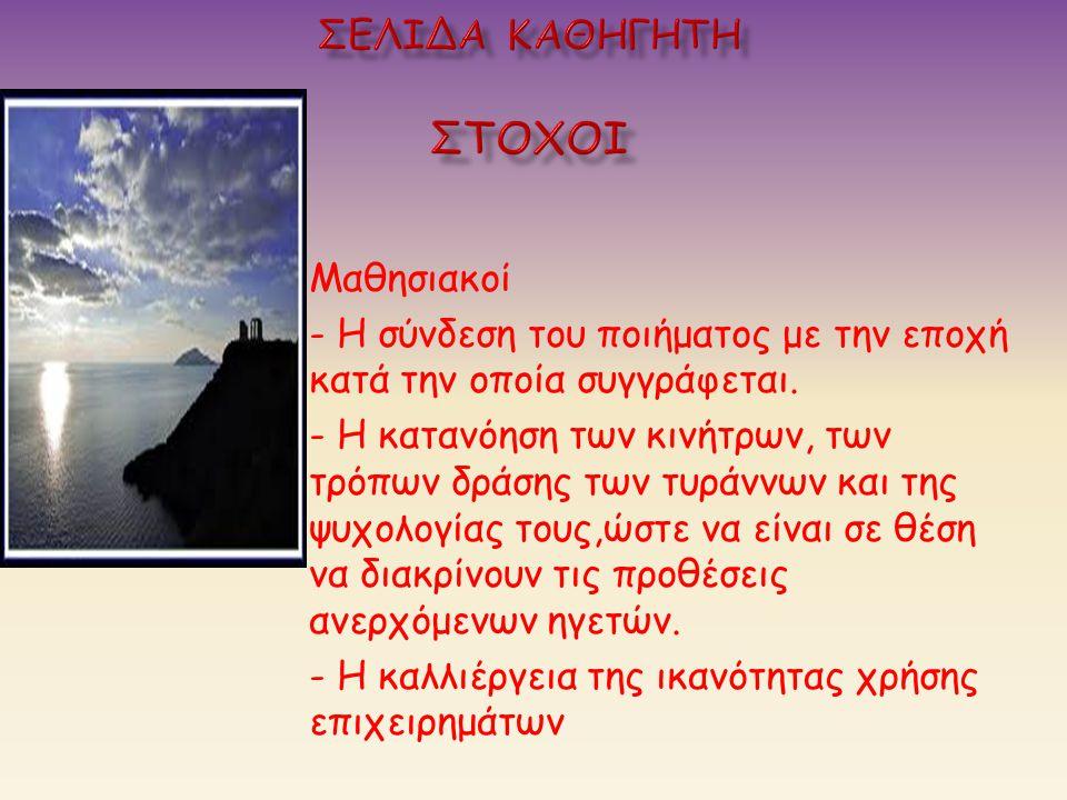 σελιδα καθηγητη ΣΤΟΧΟΙ