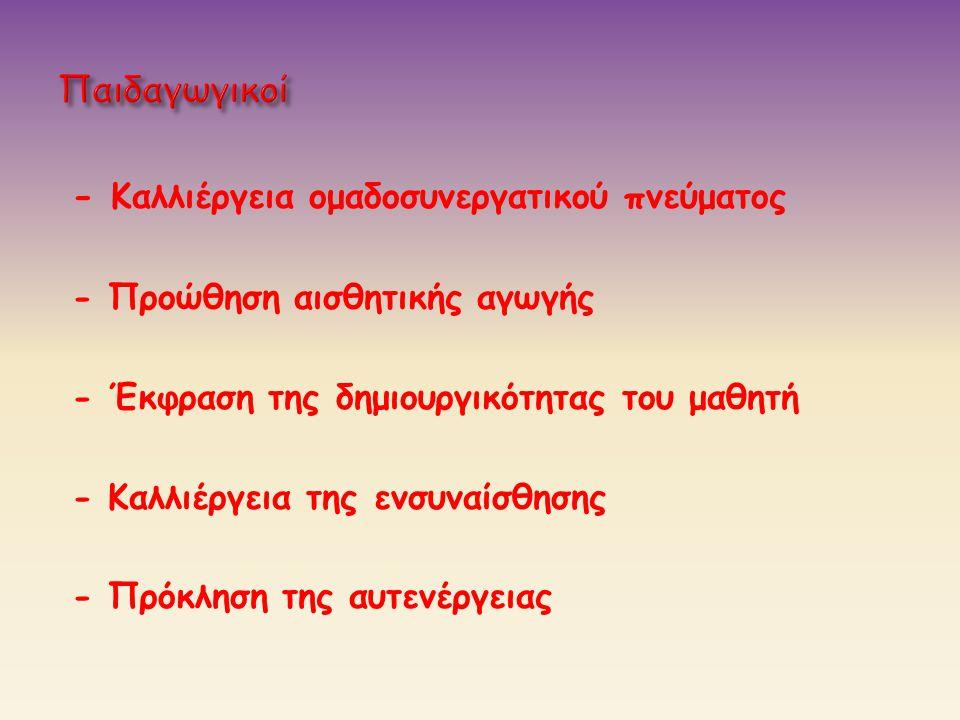 - Καλλιέργεια ομαδοσυνεργατικού πνεύματος