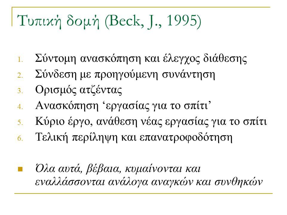 Τυπική δομή (Beck, J., 1995) Σύντομη ανασκόπηση και έλεγχος διάθεσης