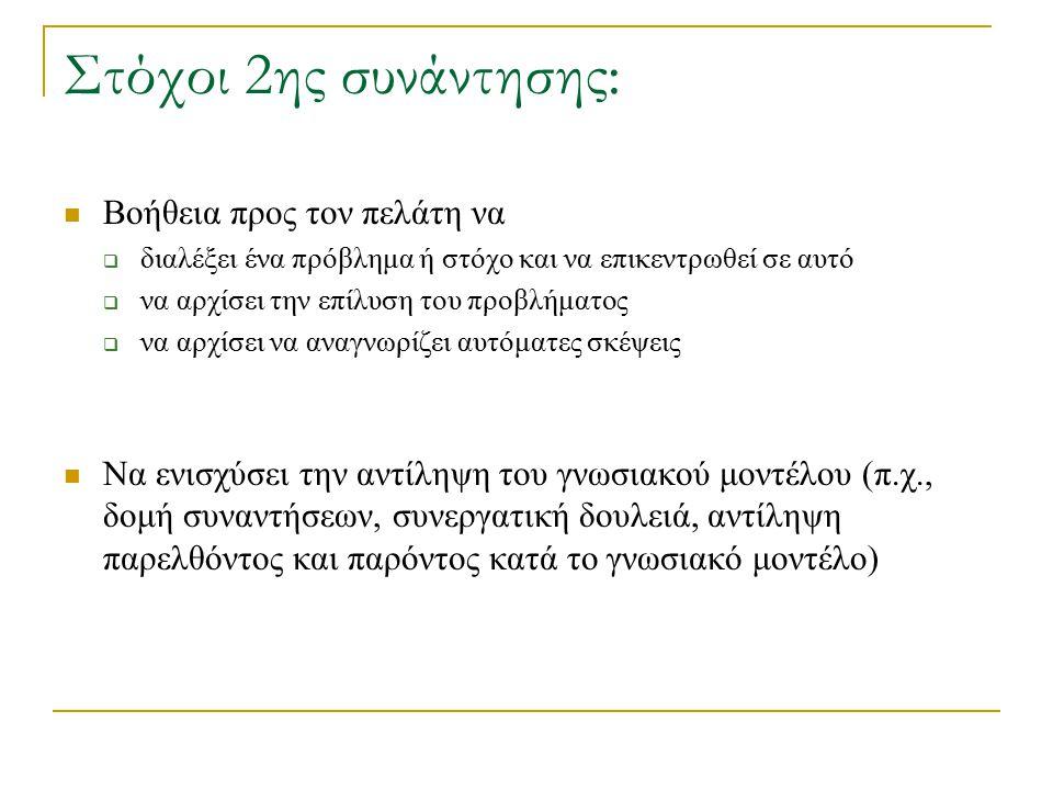 Στόχοι 2ης συνάντησης: Βοήθεια προς τον πελάτη να