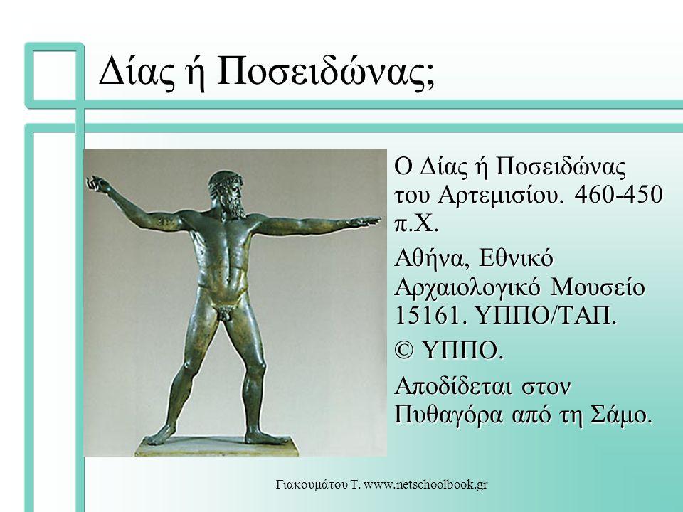 Γιακουμάτου Τ. www.netschoolbook.gr