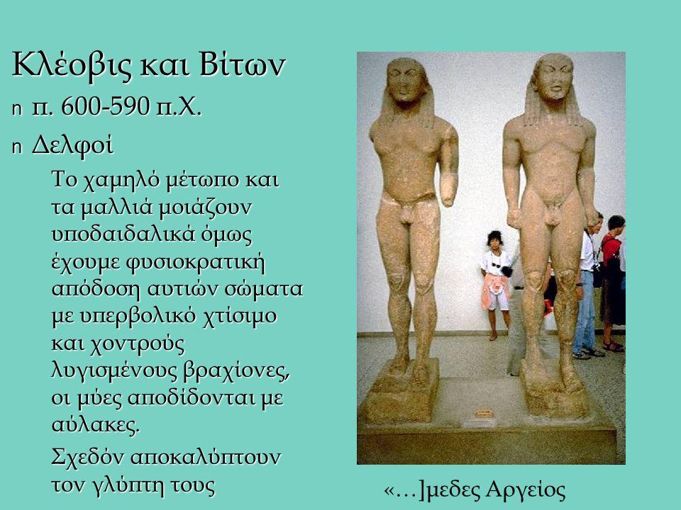Κλέοβις και Βίτων π. 600-590 π.Χ. Δελφοί