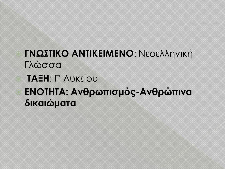 ΓΝΩΣΤΙΚΟ ΑΝΤΙΚΕΙΜΕΝΟ: Νεοελληνική Γλώσσα