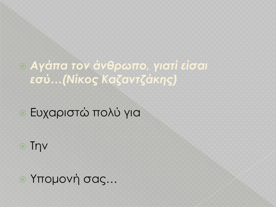 Αγάπα τον άνθρωπο, γιατί είσαι εσύ…(Νίκος Καζαντζάκης)