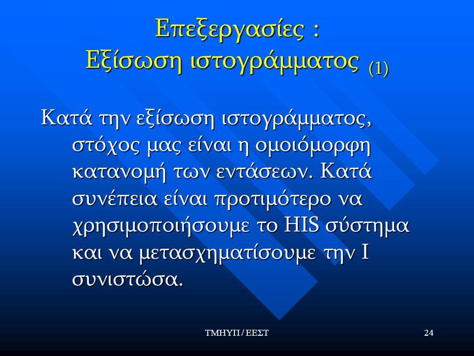 Επεξεργασίες : Εξίσωση ιστογράμματος (1)
