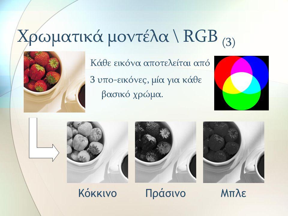 Χρωματικά μοντέλα \ RGB (3)