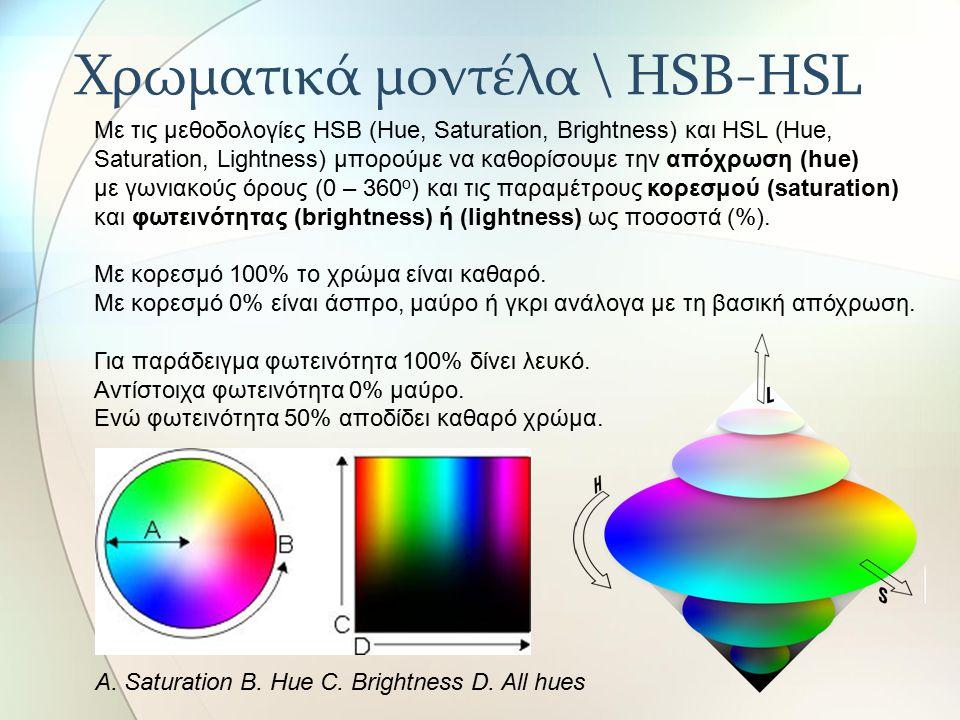 Χρωματικά μοντέλα \ HSB-HSL