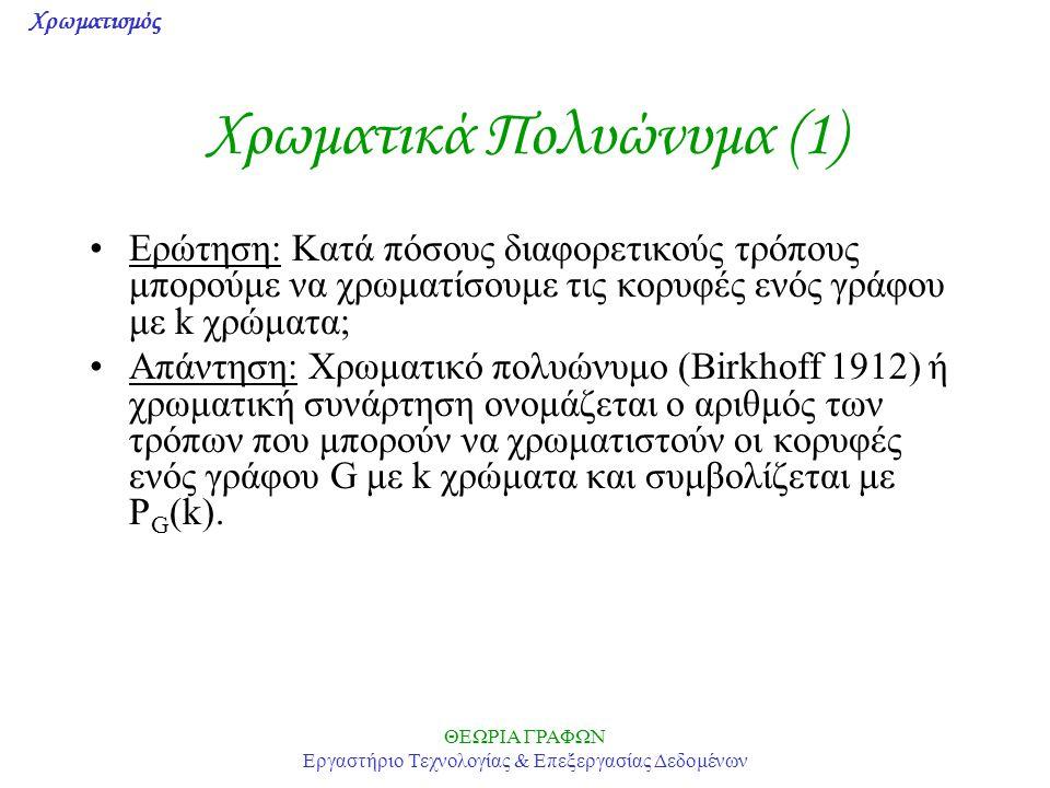 Χρωματικά Πολυώνυμα (1)
