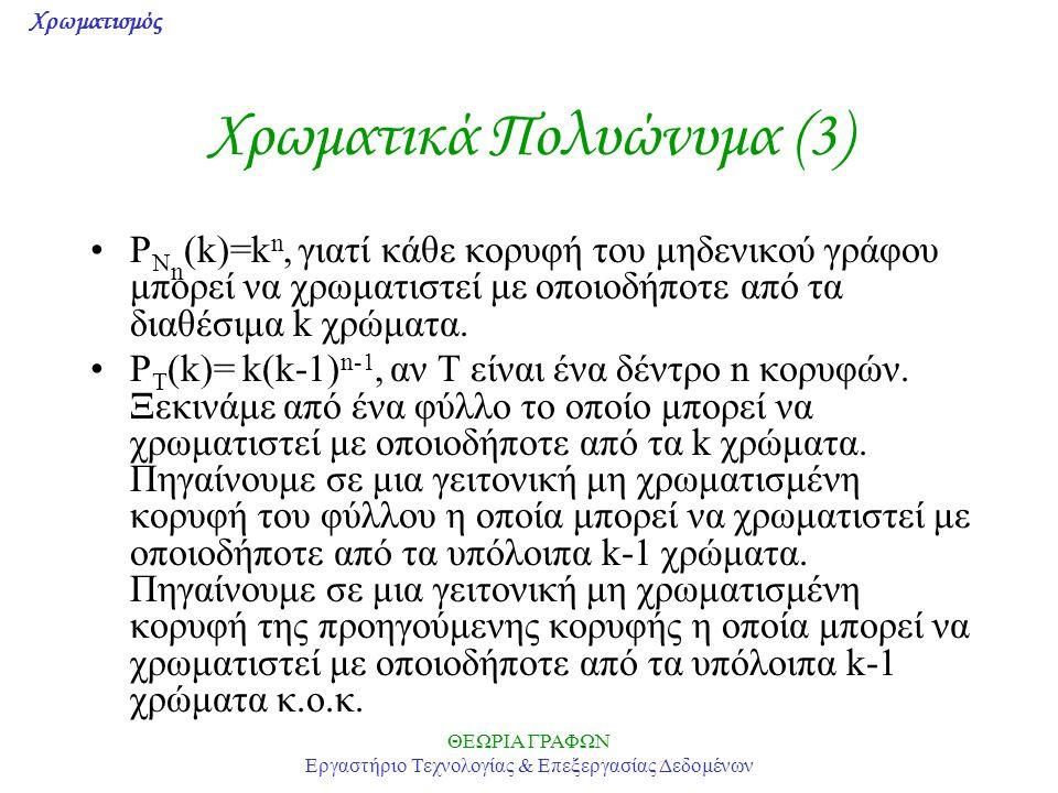 Χρωματικά Πολυώνυμα (3)
